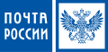 120px-Russian_Post.svg.png